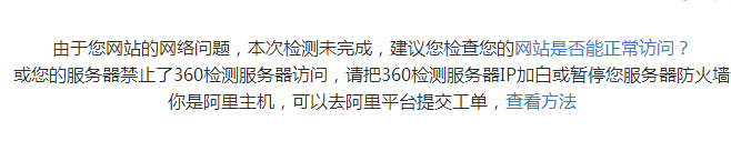 阿里云虚拟主机使用360网站安全检测不成功的原因