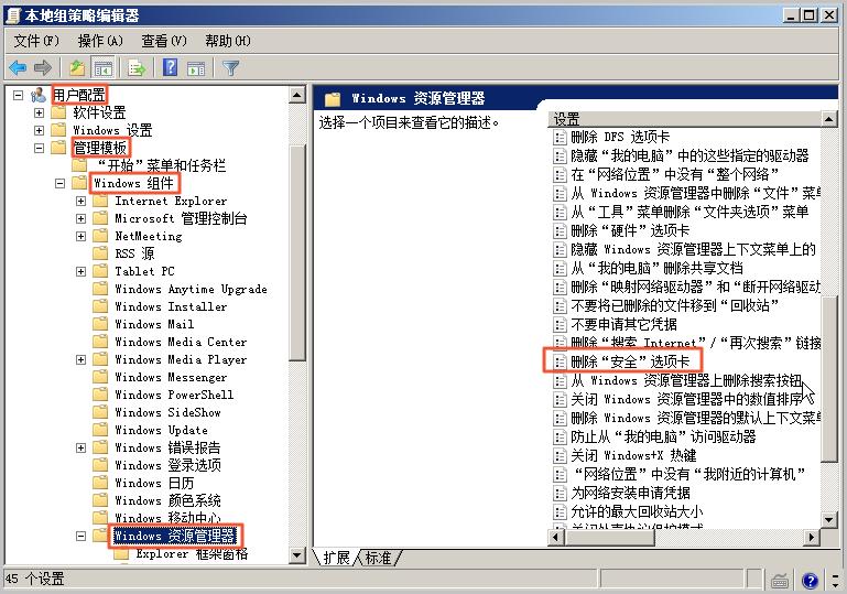服务器文件夹安全选项卡