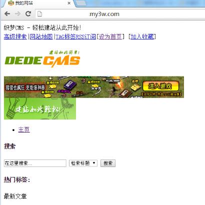 阿里云虚拟主机通过网站后台上传织梦文件报错处理方法