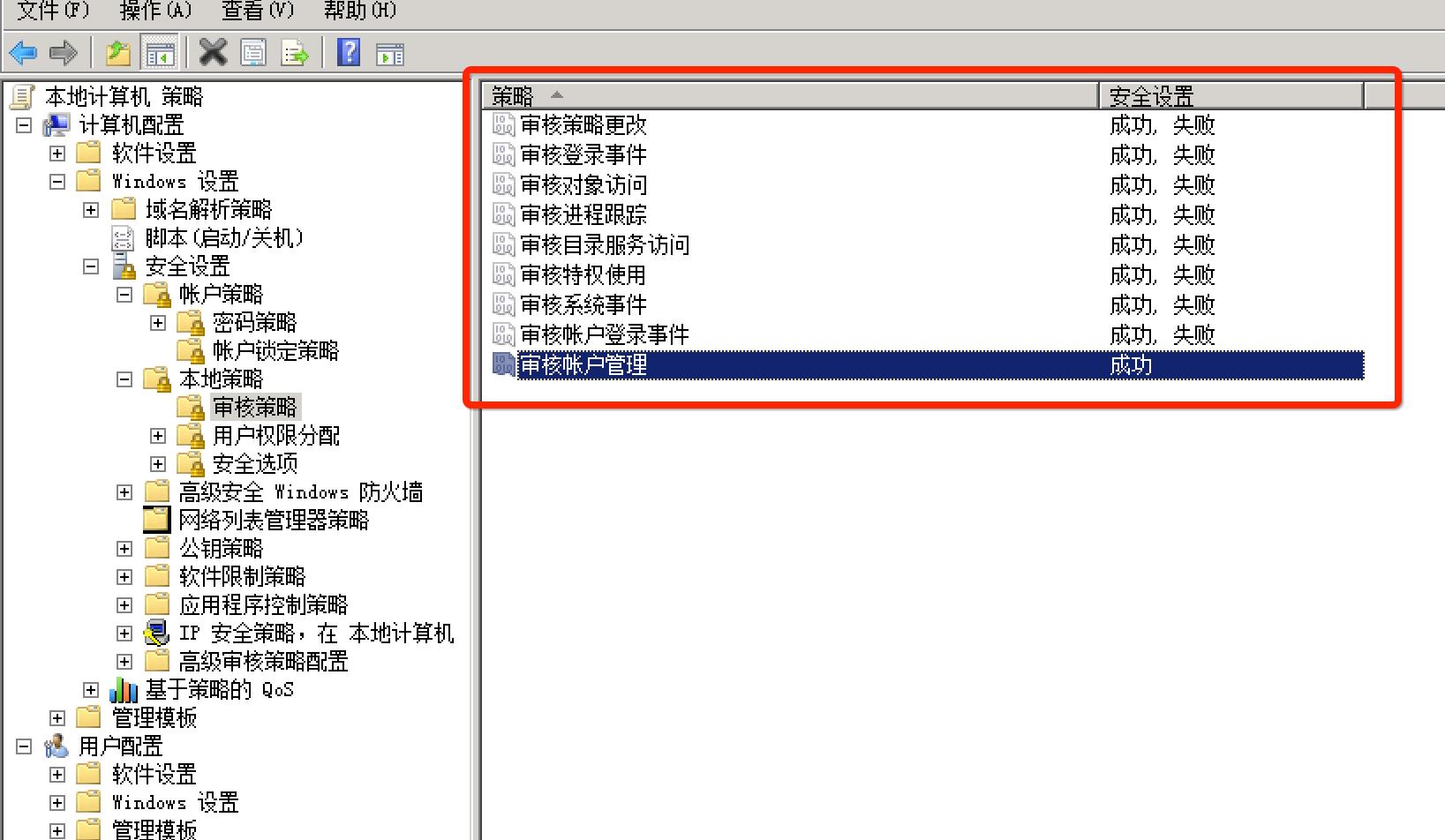 审核过程追踪访问
