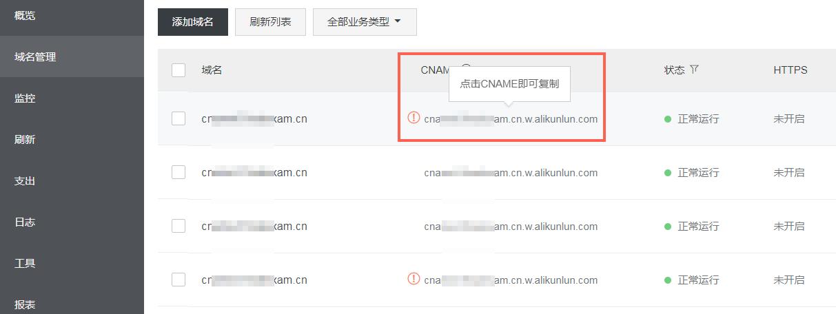 万网/阿里云解析与配置CNAME流程