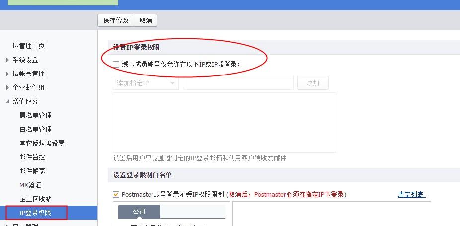 阿里云企业邮箱收到异地登录提醒解决办法