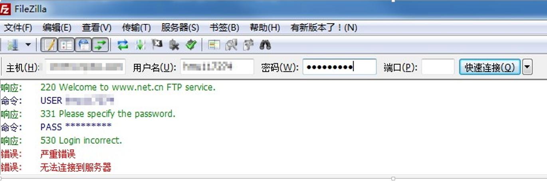 连接FTP时的出错信息