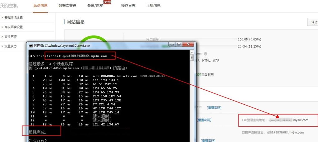 重置密码仍然不能登录FTP
