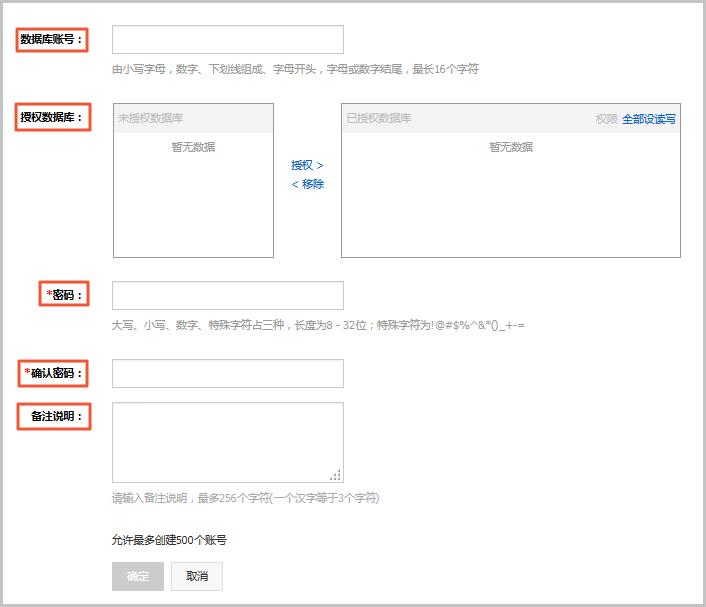 设置阿里云RDS数据库账号信息
