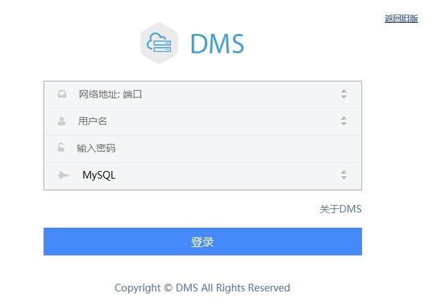 登录阿里云虚拟主机MySQL数据库