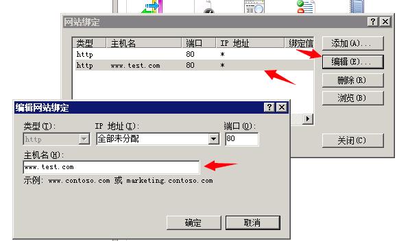 阿里云ECS修改IIS绑定域名