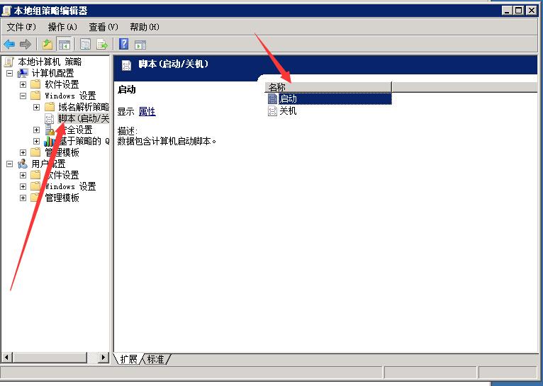 阿里云服务器ECS Windows服务器通过组策略设置脚本随服务器启动