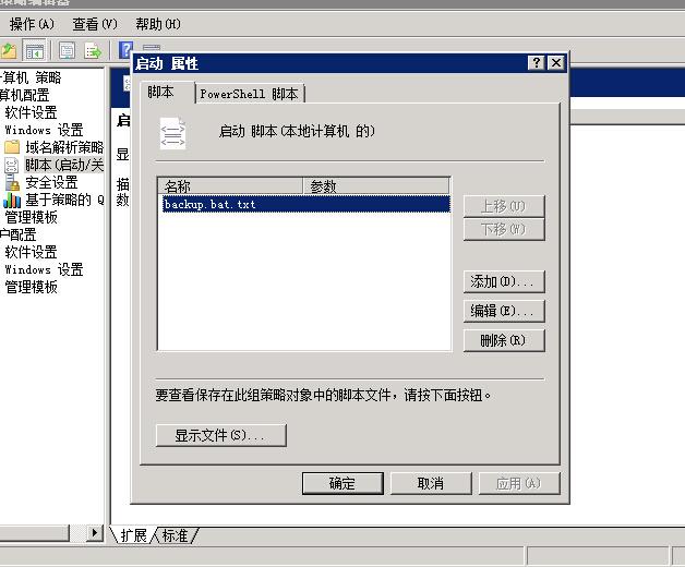 Windows服务器通过组策略设置脚本随服务器启动