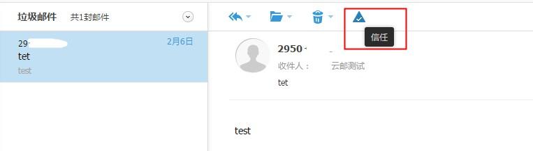阿里云企业邮箱收到正常来信被收入垃圾邮件箱的解决办法