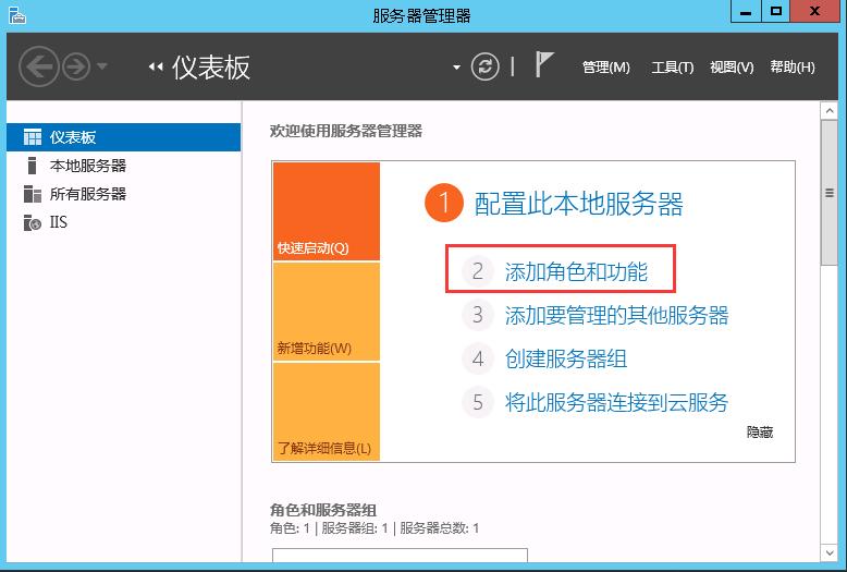 阿里云ECS Windows2012系统服务器删除IIS方法