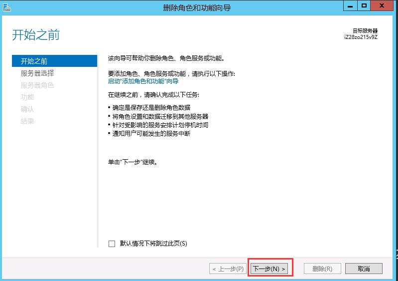 服务器删除IIS方法