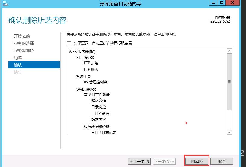 阿里云服务器删除IIS方法