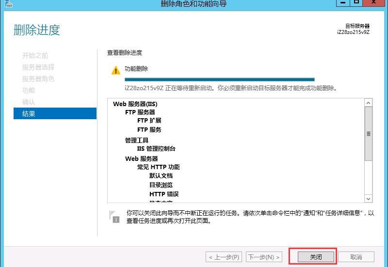 ECS服务器 Windows2012系统删除IIS