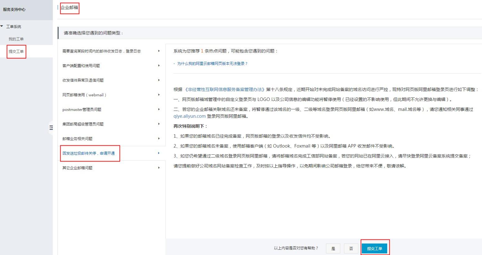 阿里云企业邮箱因发送垃圾邮件被封禁外发的解封方法