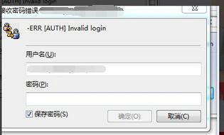 """邮箱登录提示""""密码错误过多,请1小时后重试""""解决办法"""