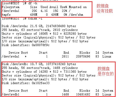 阿里云ECS Linux服务器重启服务器、初始化系统后数据盘不见了如何处理