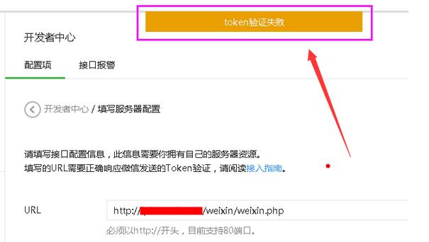 阿里云服务器 ECS 服务器中微信公众平台 Token 验证失败常见原因