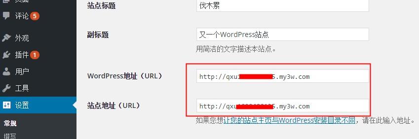 阿里云虚拟主机安装WordPress程序后老是跳转到临时域名