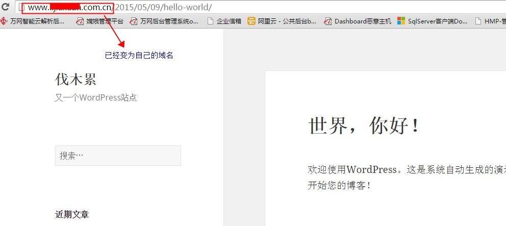 阿里云虚机安装完WordPress程序后老是跳转到临时域名