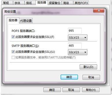 阿里云企业邮箱使用 SSL 加密协议登录邮箱