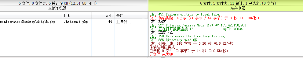 阿里云虚机主机上传文件后为什么 FTP 软件查看文件是 0KB