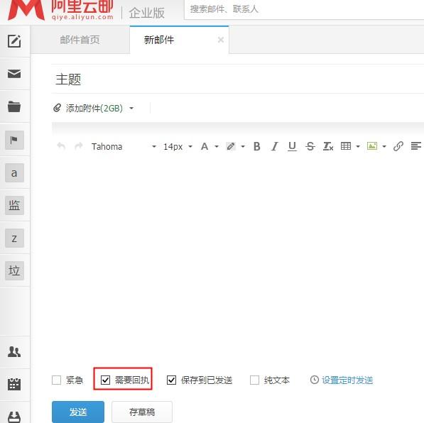阿里云企业邮箱如何设置自动回执功能