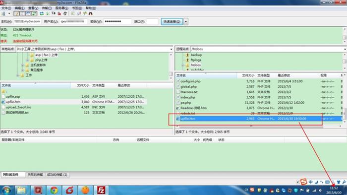 使用阿里云虚拟主机FTP上传文件发现时间不正确