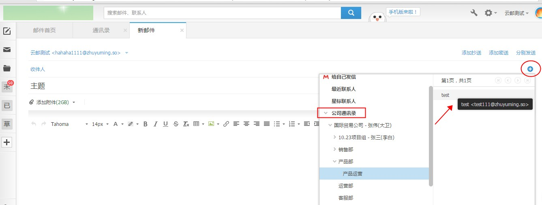 阿里云企业邮箱如何共享公司通讯录到每个域下邮箱
