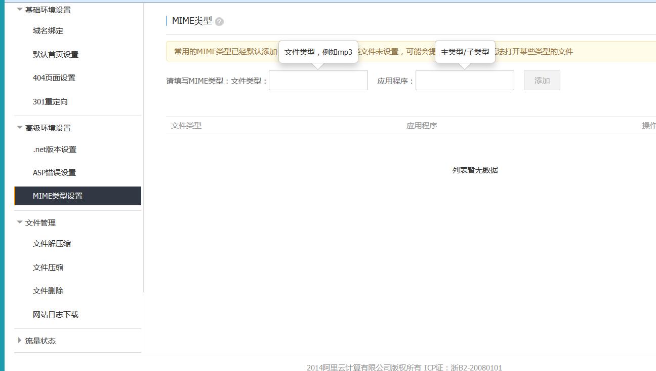 阿里云虚拟主机共享版没有php运行环境