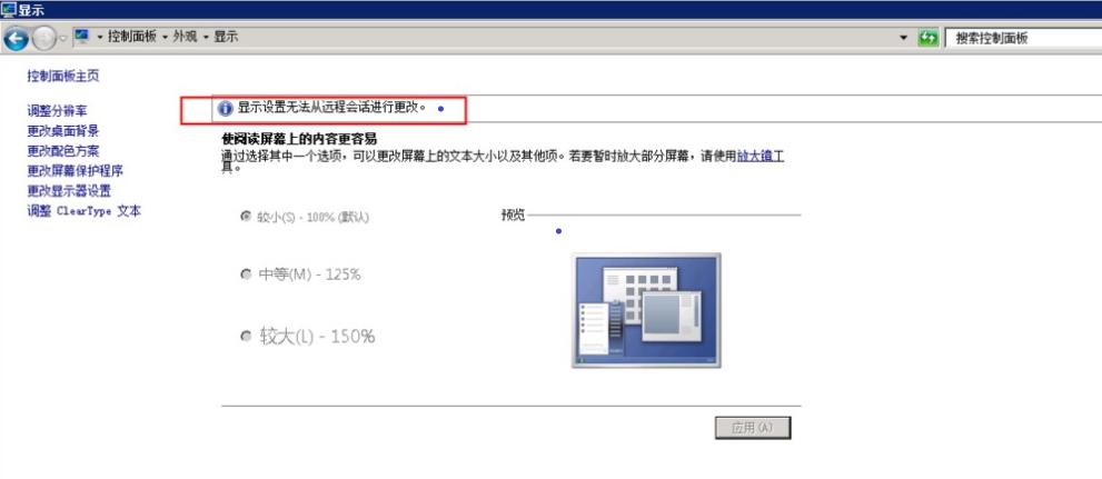 阿里云服务器ECS修改桌面背景颜色