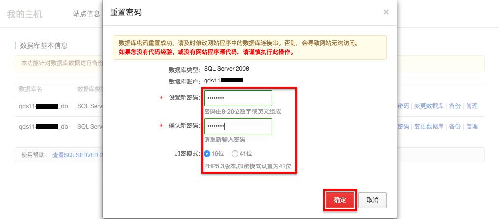 阿里云虚拟主机数据库密码修改