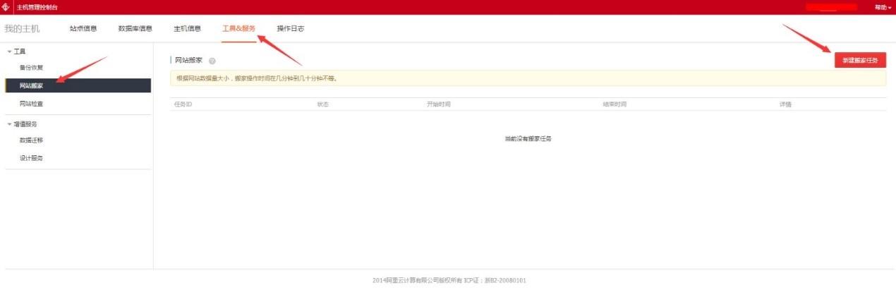 阿里云虚拟主机网站搬家功能